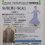 チャコット特別販売会 in AKIダンス のお知らせ