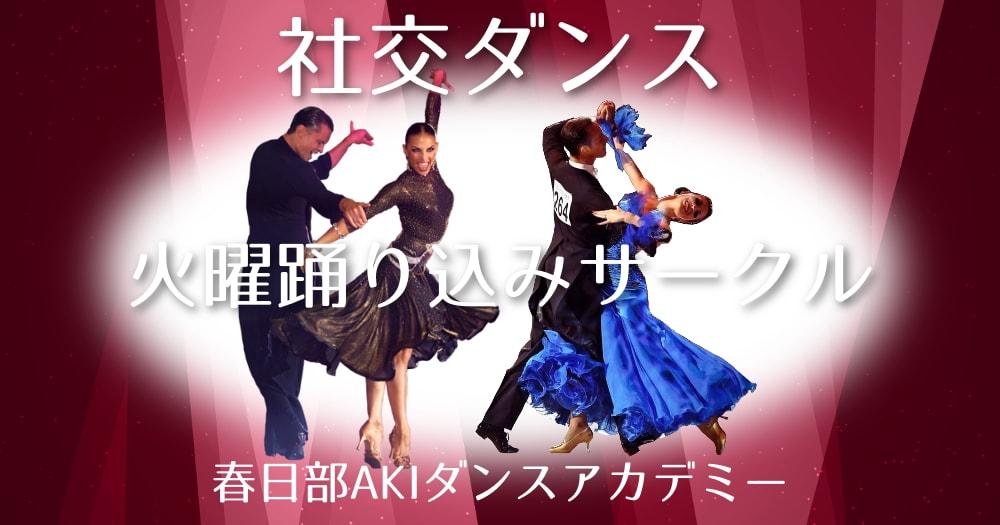 社交ダンス|加須