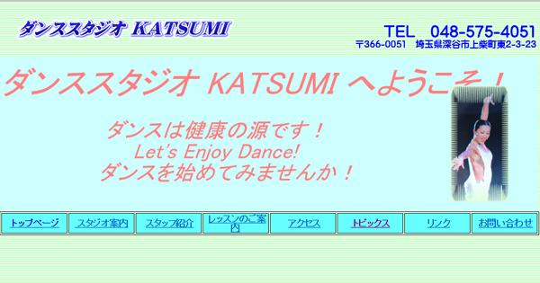 ダンススタジオ KATSUMI|社交ダンス|深谷