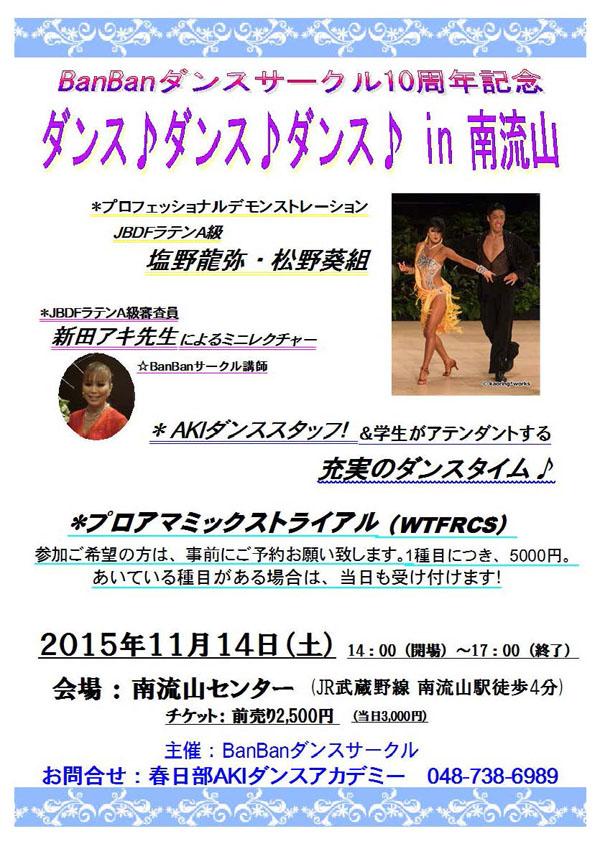 2015.11.14 教室用・ダンス♪ダンス♪ダンス♪in南流山