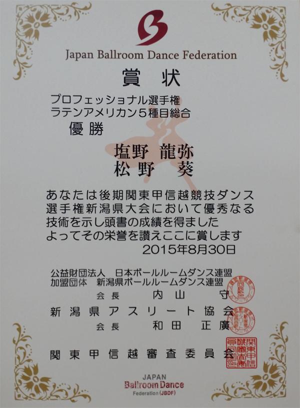 shiono-shojyou