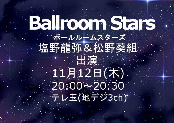 ballroomstars
