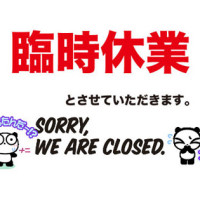 rinji-closed1