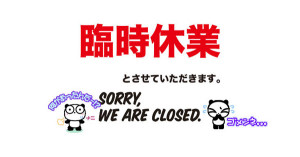 rinji-closed1