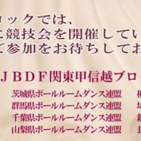 jbdf-kanto-ogp