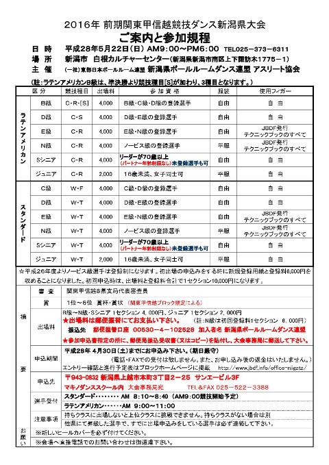 20160522nigata-guide
