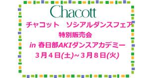 chacott20160304