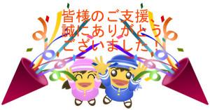 riji-tosen-ogp