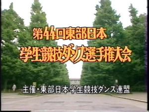 第44回東部日本480