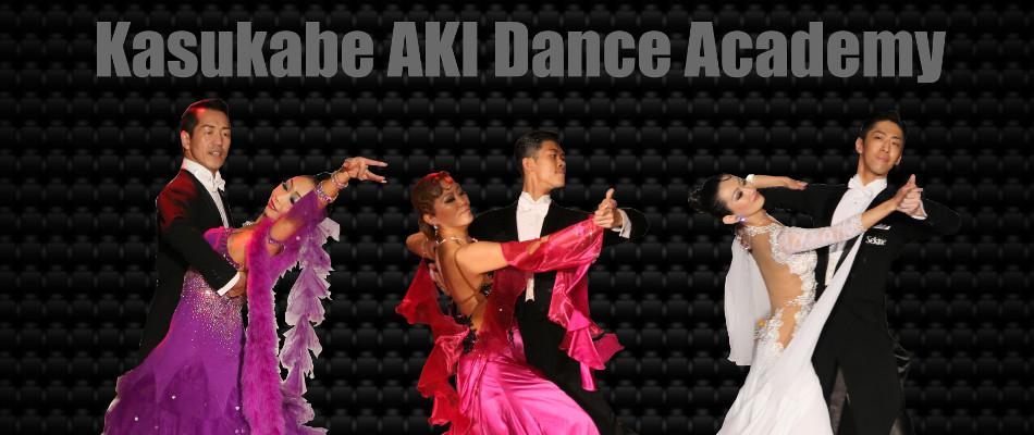 社交ダンス|春日部AKIダンスアカデミー|埼玉|さいたま|大宮|小山|古河|松戸|北千住|越谷