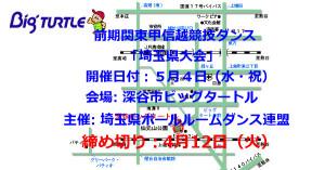 埼玉県大会ogp
