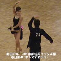 新田アキ 2000年日本インター準々決勝 パソドブレ