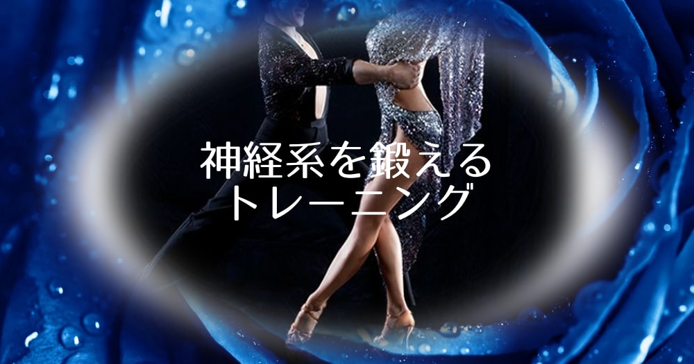 競技ダンス|トレーニング