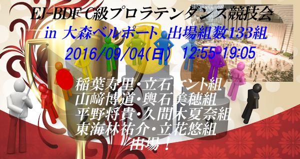 ダンス競技会|大森ベルポート|EJ-BDF|東部日本ボールルームダンス連盟|JBDF|C級プロラテン