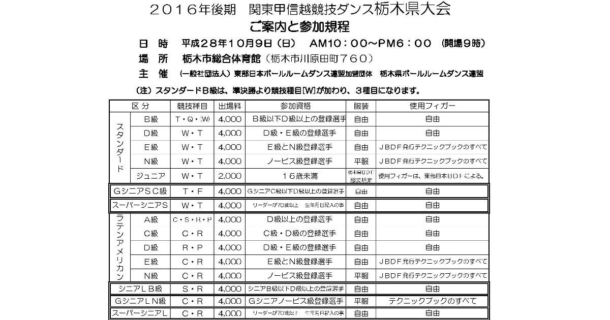ダンス|競技会|ダンススポーツ|栃木|JBDF関東甲信越|ダンススポーツ競技大会|栃木県