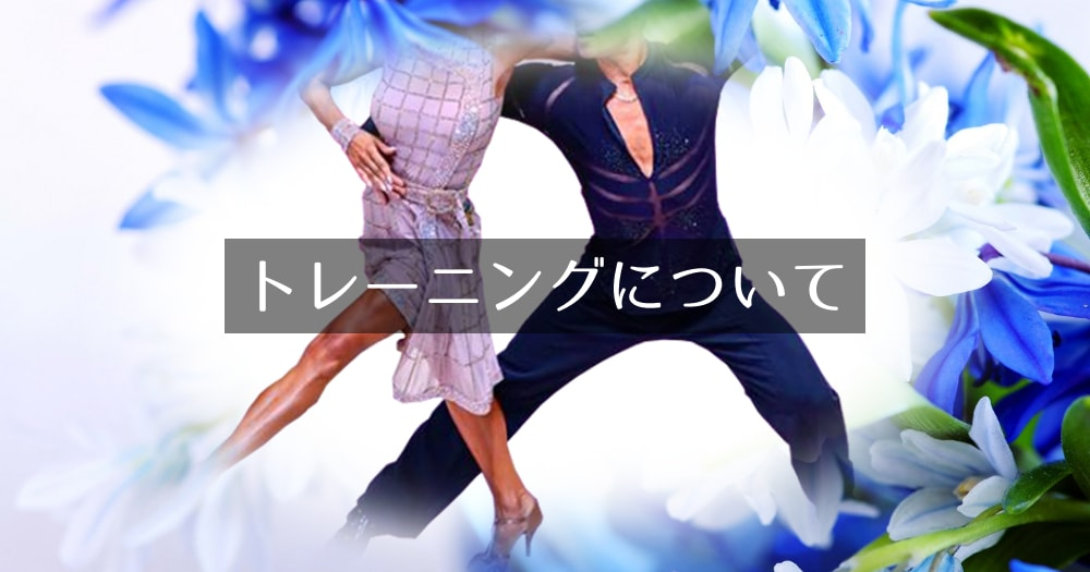 社交ダンス|さいたま|ふれあいプラザいわつき|サークル|岩槻区|公民館|ダンススポーツ