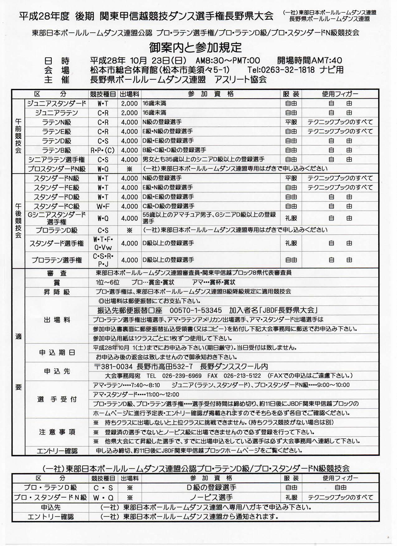 ダンス競技会|ダンススポーツ|長野県|JBDF関東甲信越|10月23日