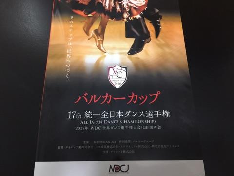社交ダンスサークル|新田西文化センター|草加市|公民館