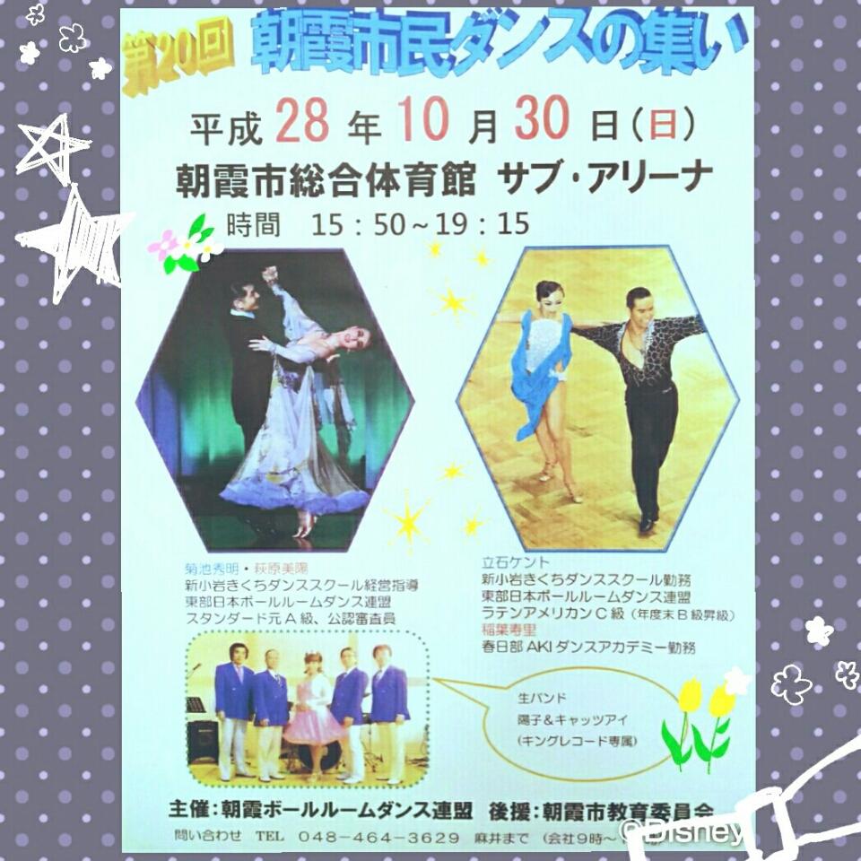 社交ダンス|パーティー|朝霞|朝霞ボ―ルルムダンス連盟