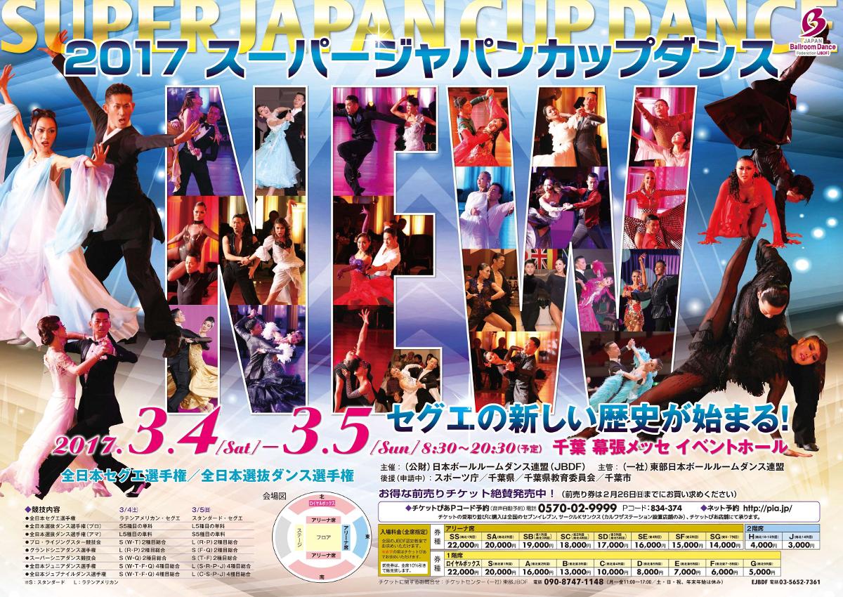 2017|スーパージャパンカップ|幕張メッセ|JBDF
