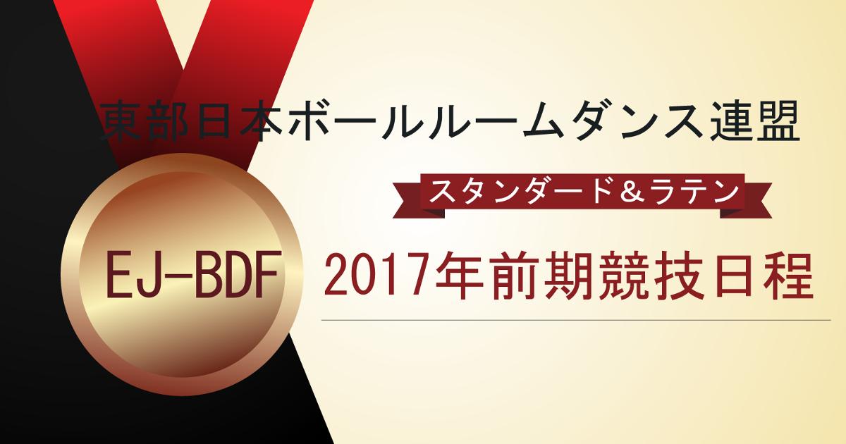 EJ-BDF|東部日本ボールルームダンス連盟|競技会|日程|2017