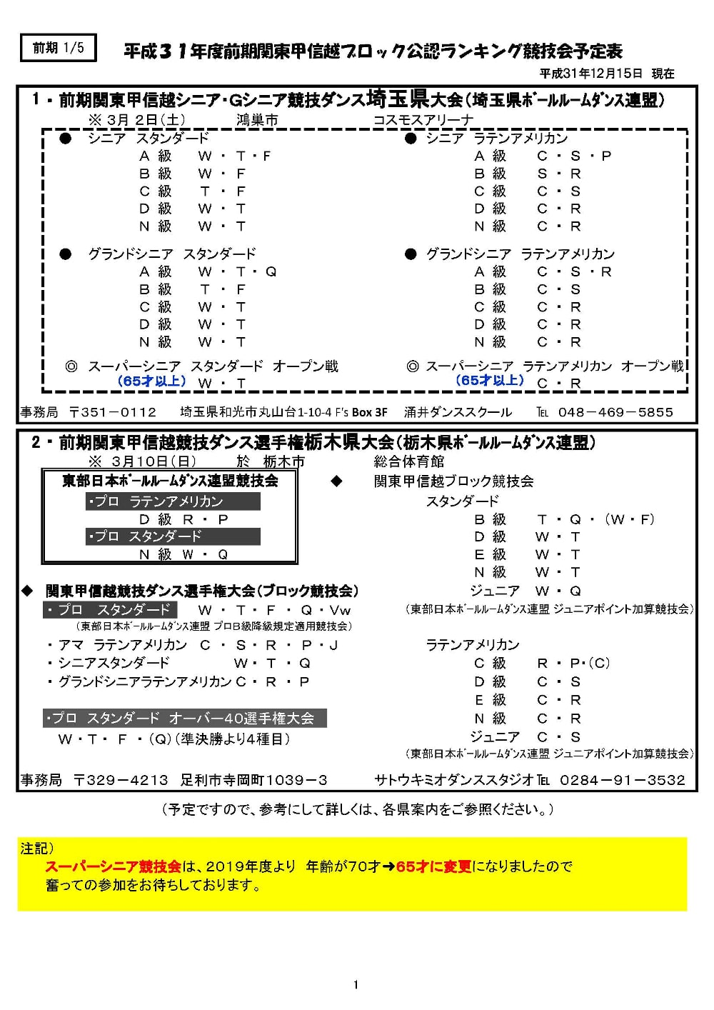 2019-schedule-first_2