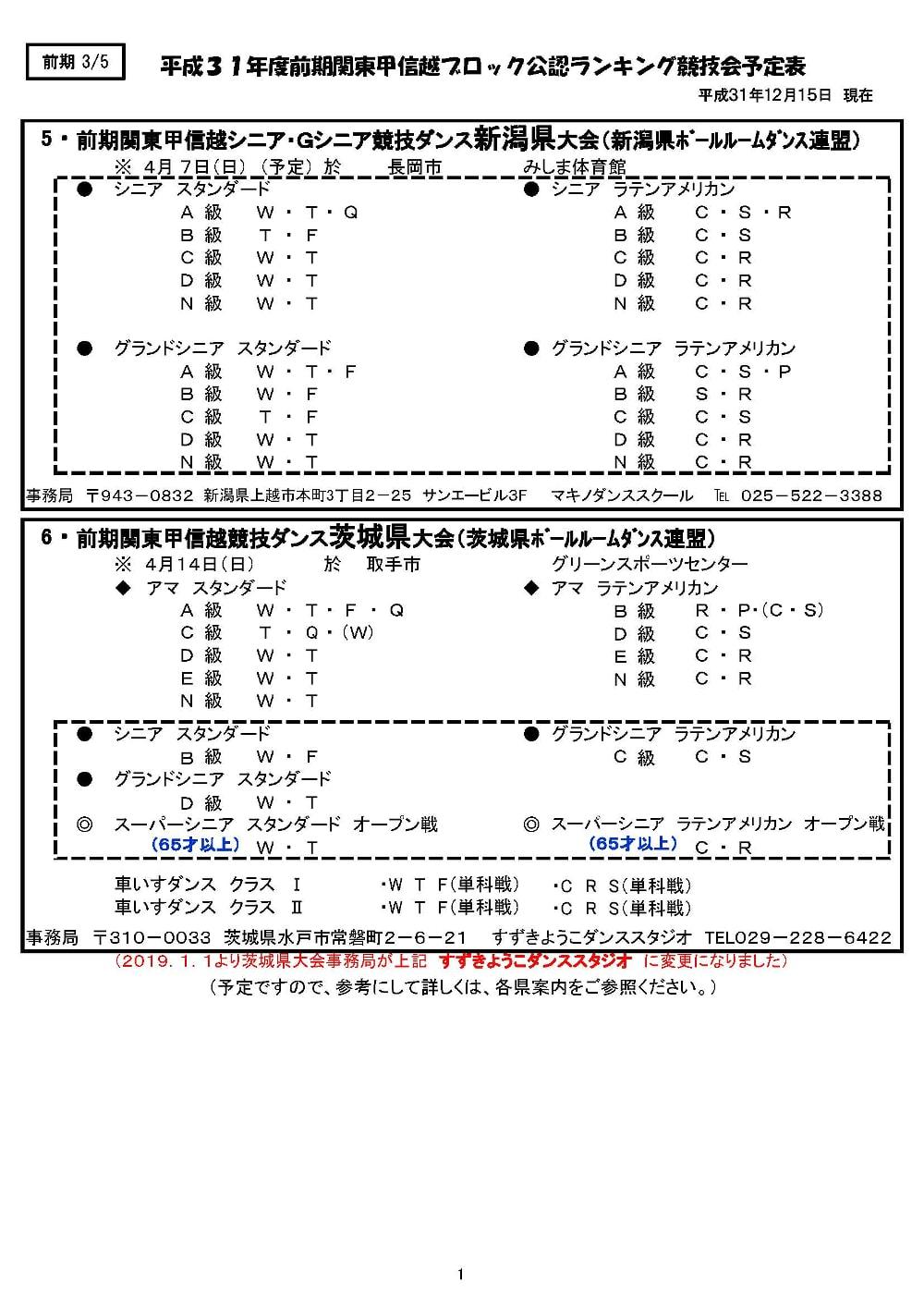 2019-schedule-first_4