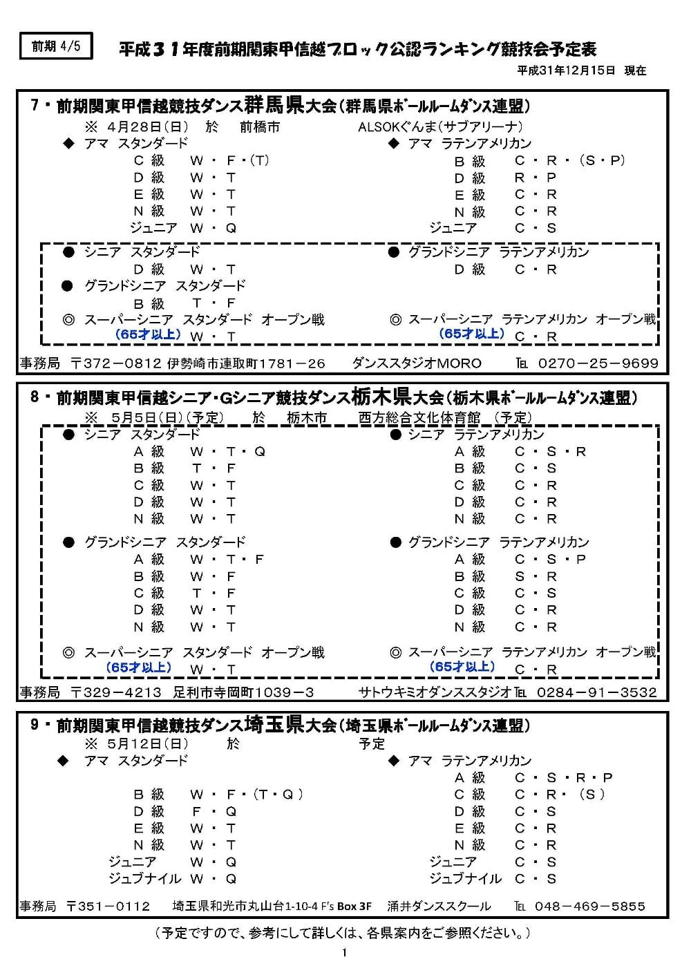 2019-schedule-first_5