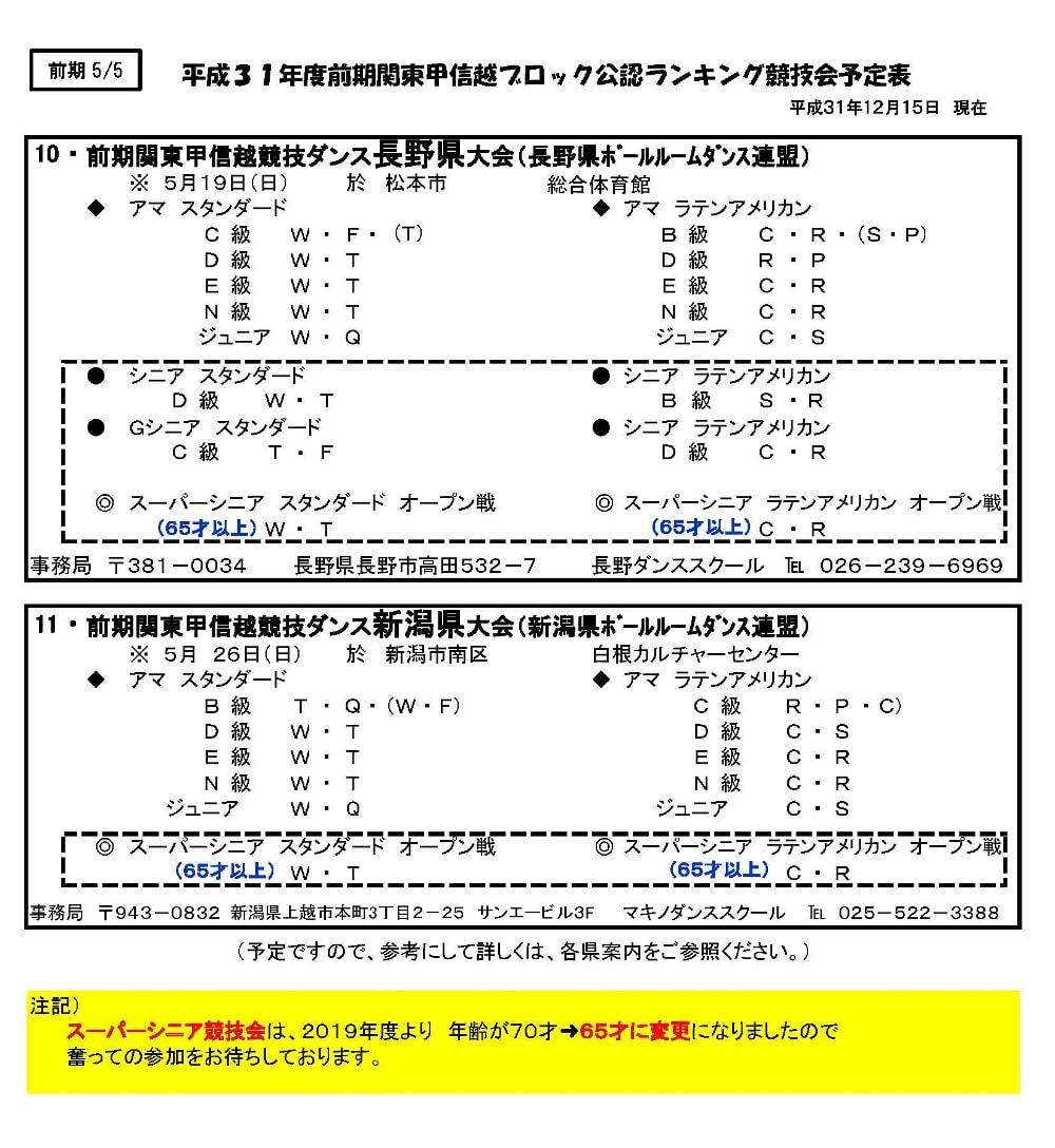 2019-schedule-first_6