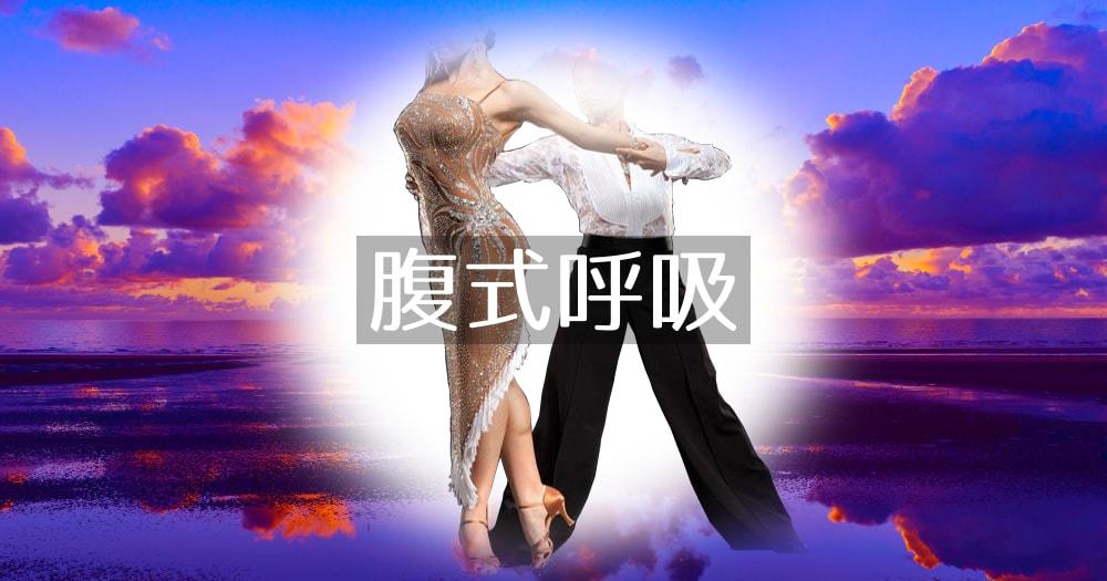 社交ダンス|吉川市|美南地区公民館|サークル