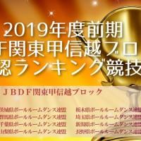 JBDF関東甲信越ブロック2019年前期