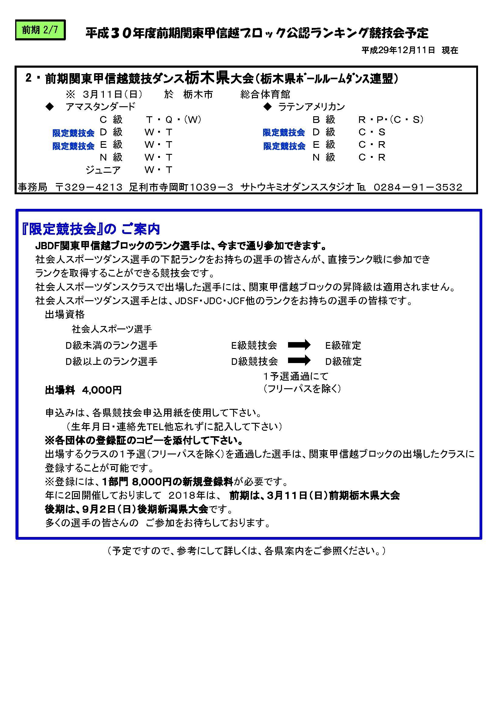 ScheduleFirst2018_ページ_2-min