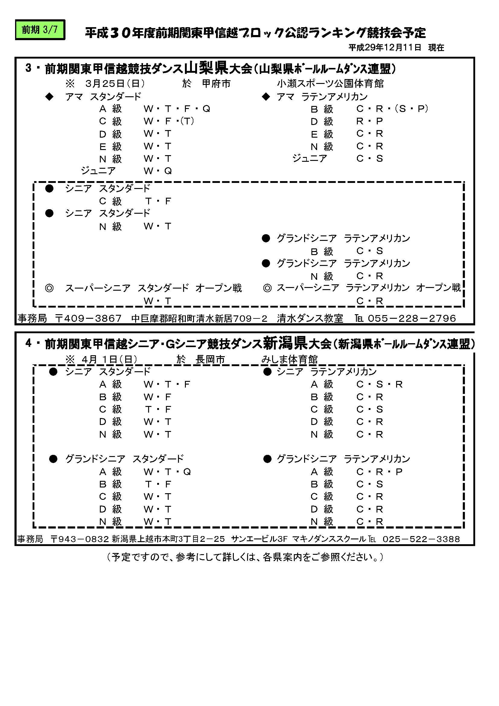 ScheduleFirst2018_ページ_3-min