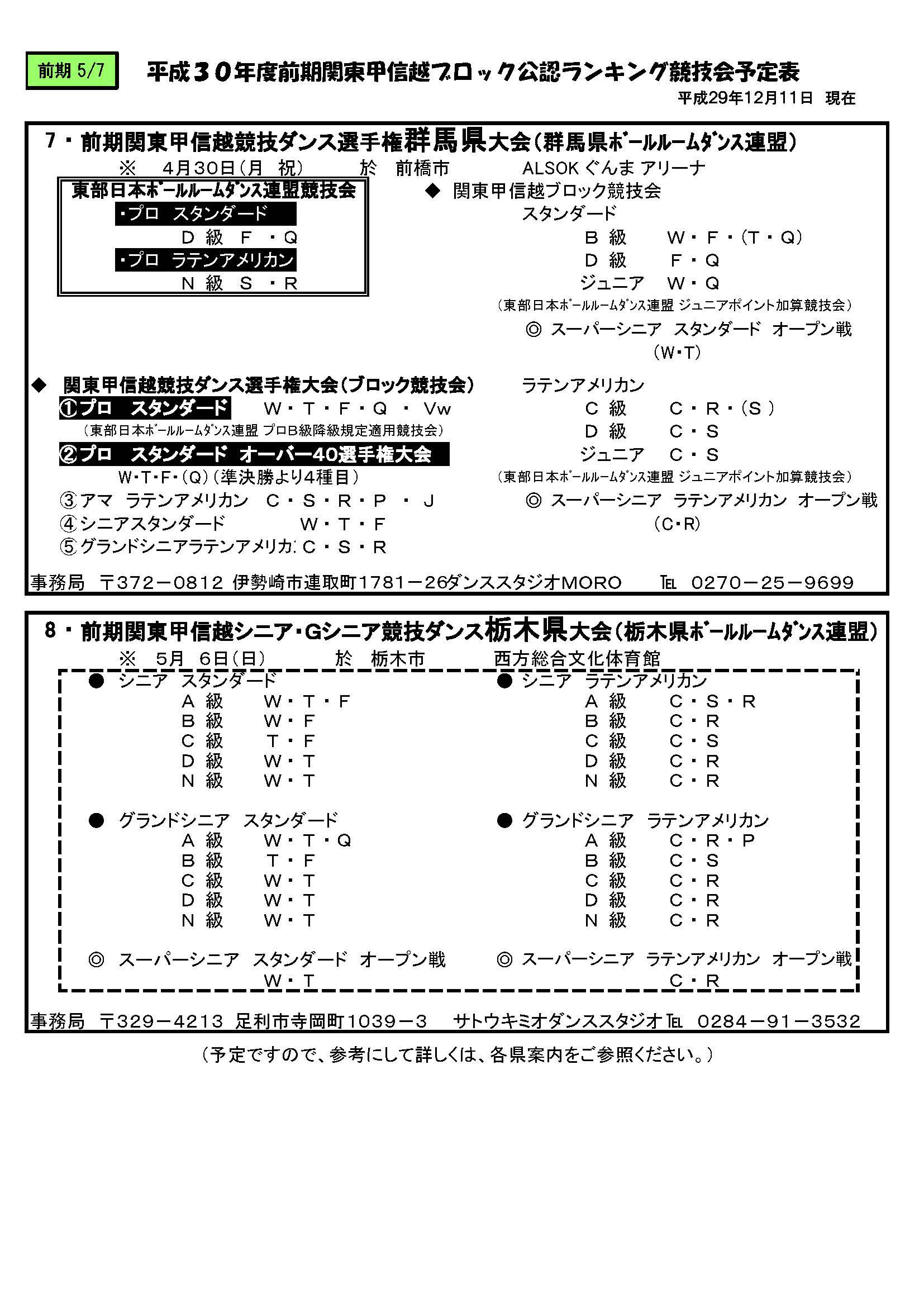 ScheduleFirst2018_ページ_5-min