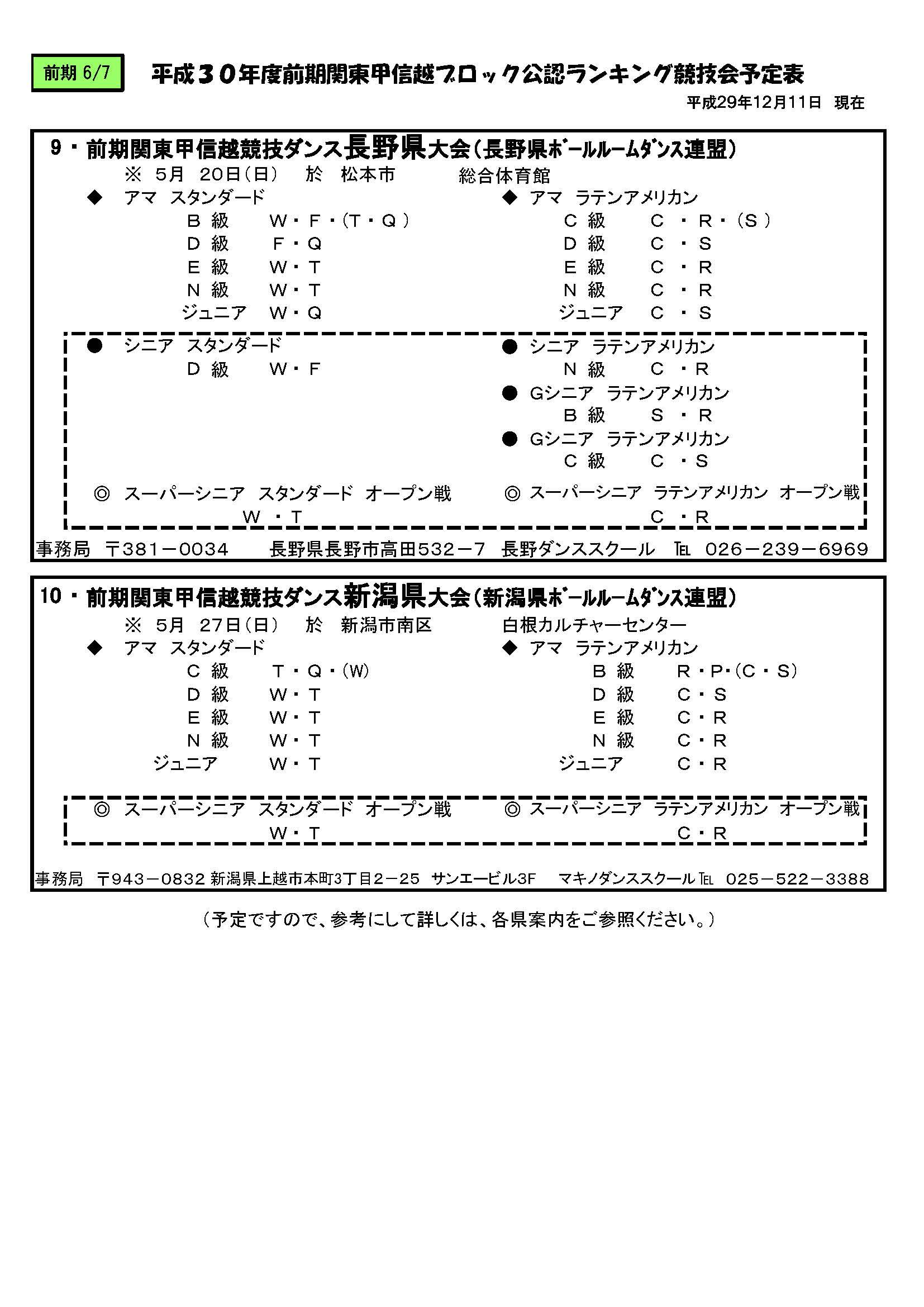 ScheduleFirst2018_ページ_6-min