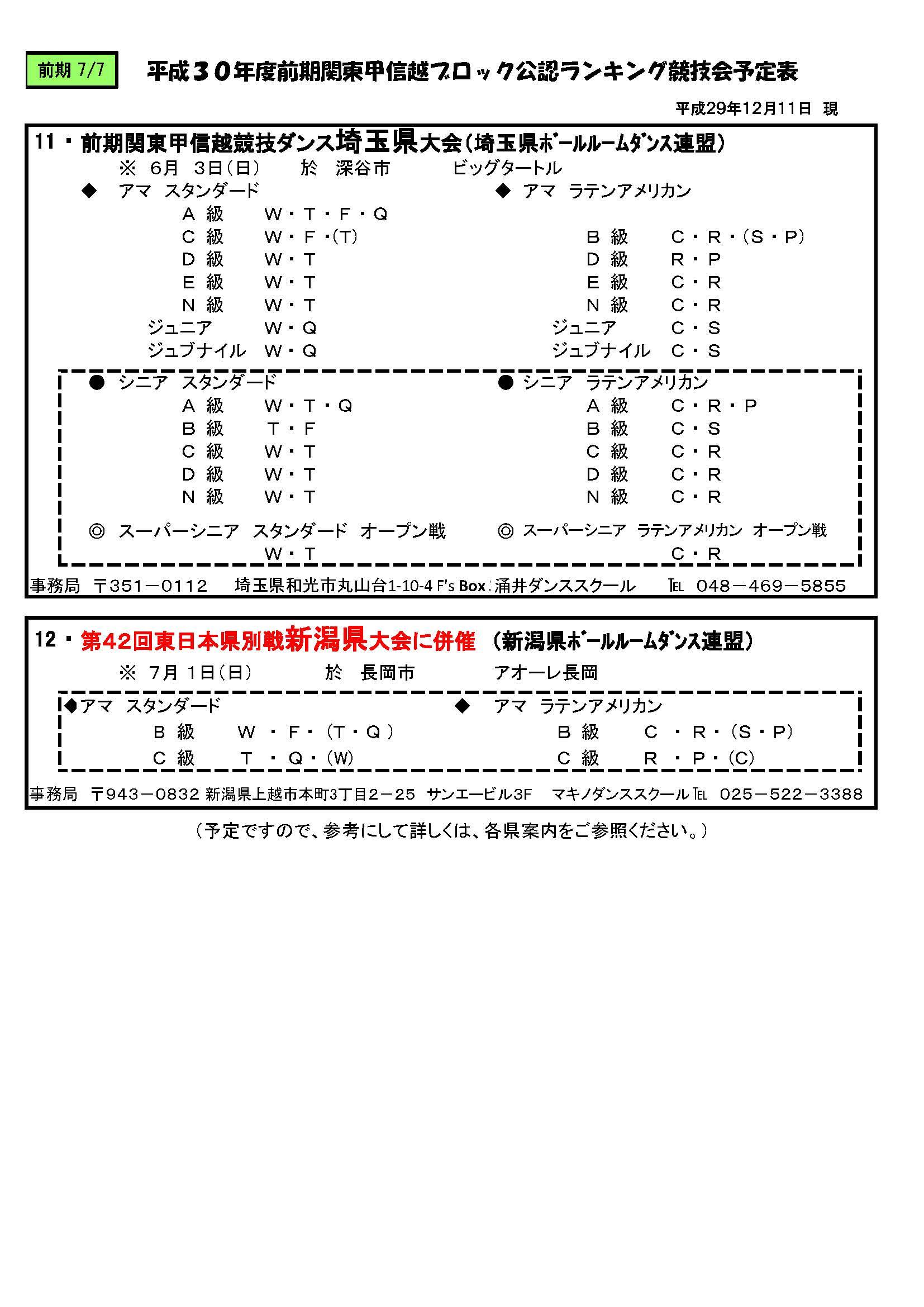 ScheduleFirst2018_ページ_7-min