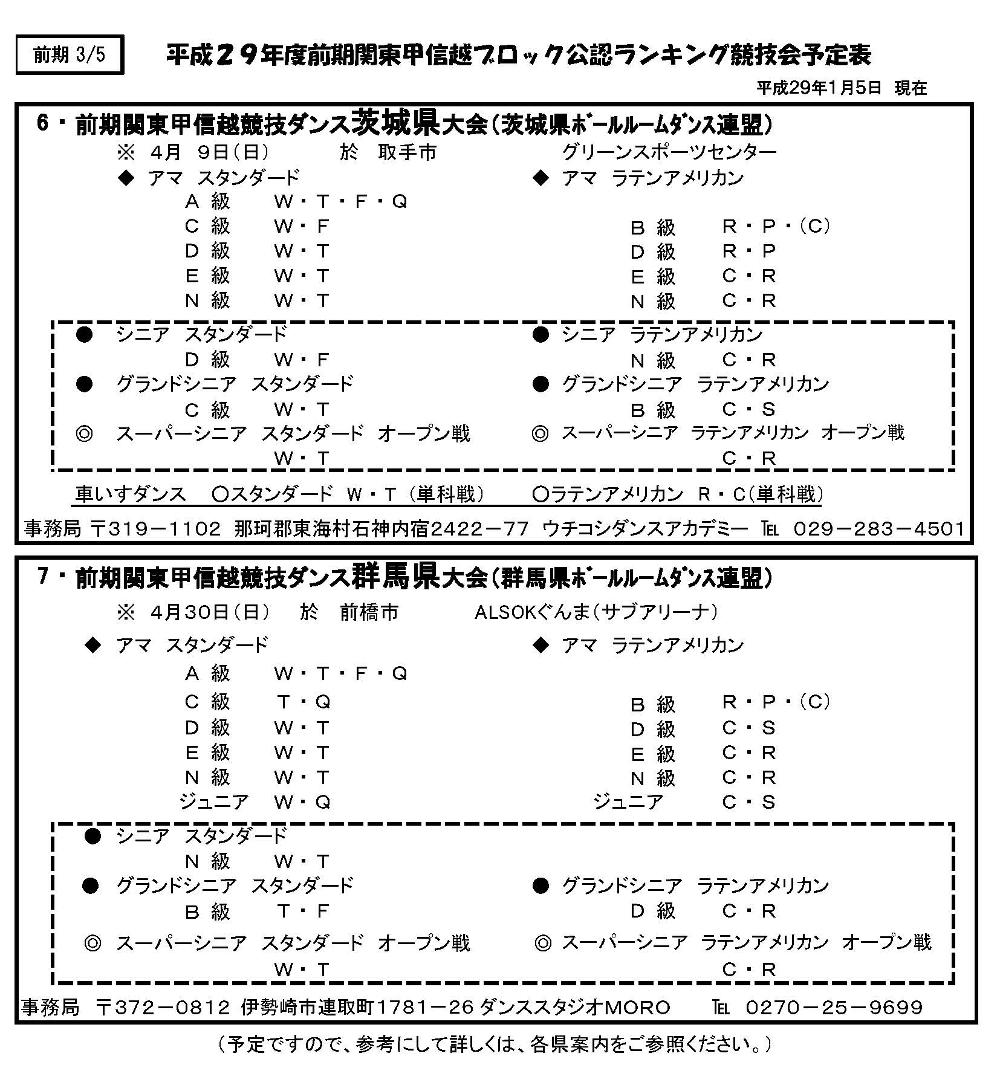 schedule_first_3-5(1)