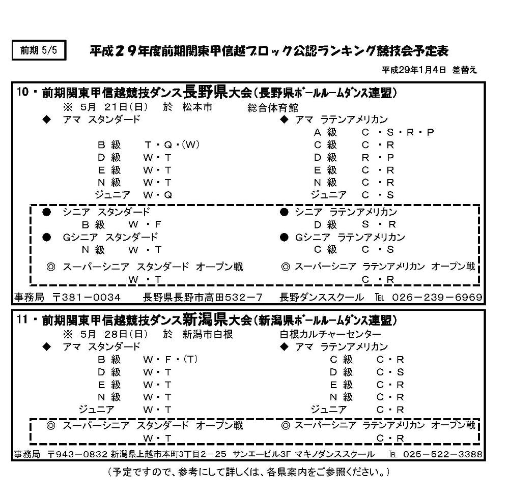 schedule_first_5-5