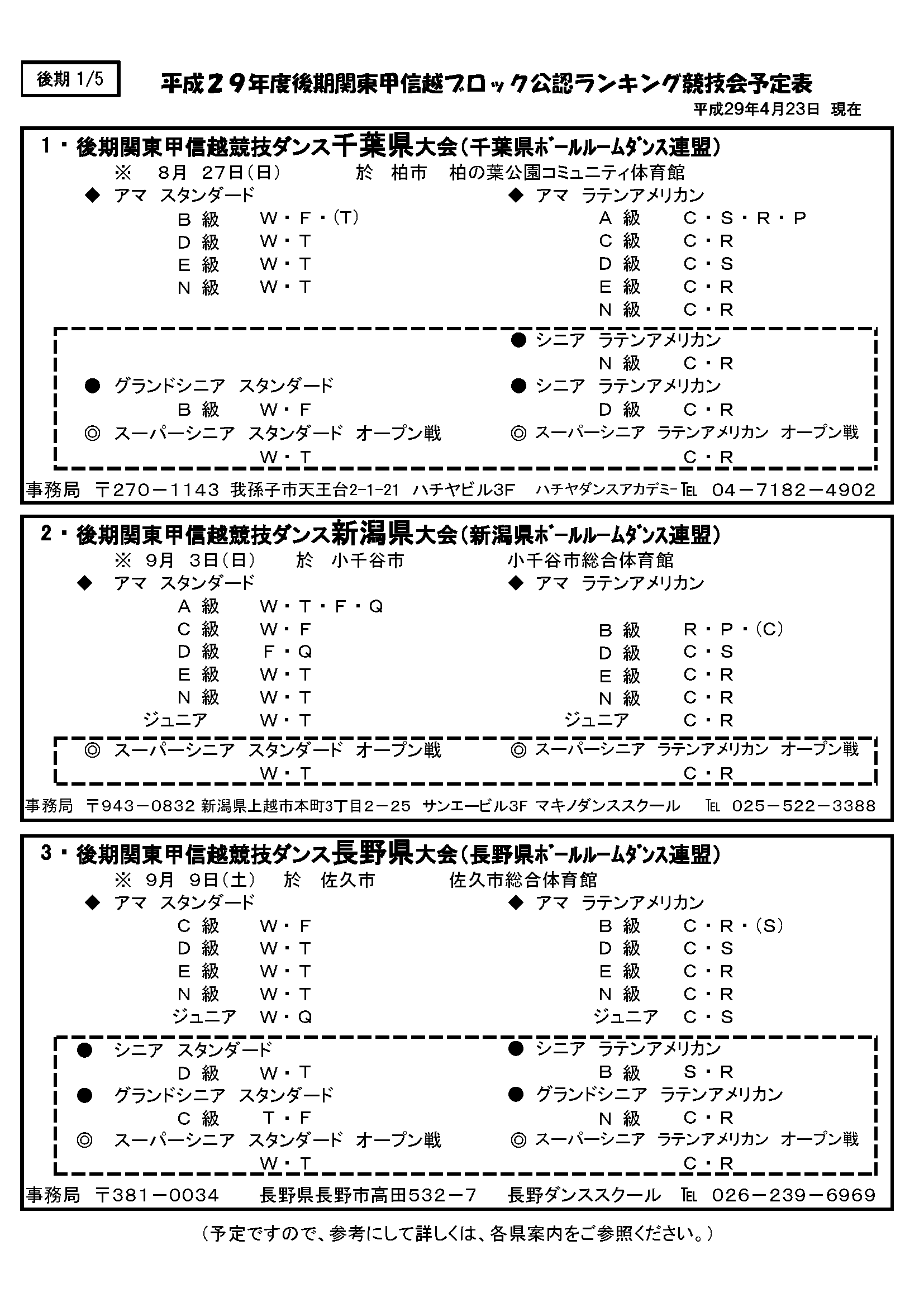 schedule_latter_5_1-min