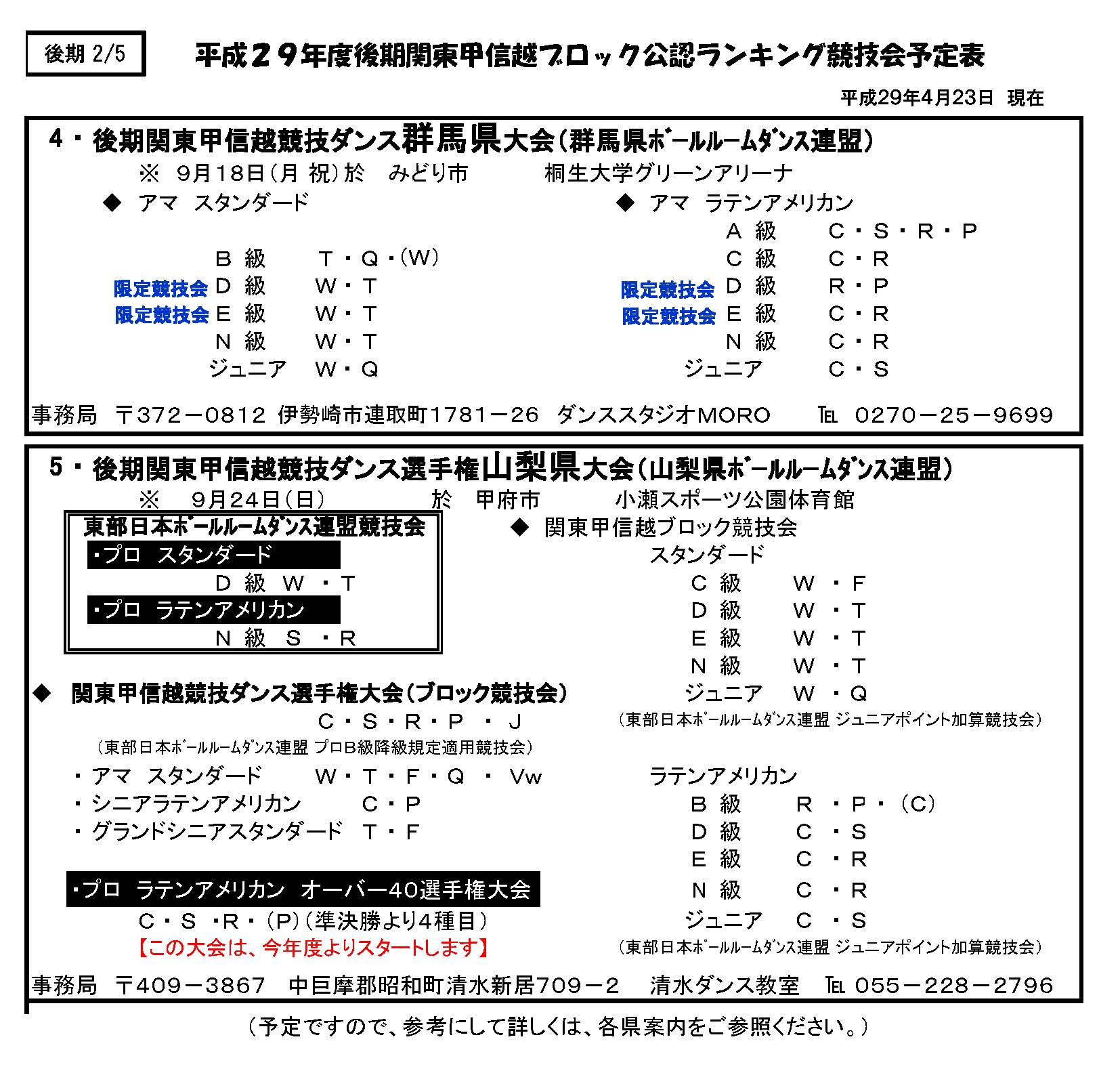 schedule_latter_5_2-min