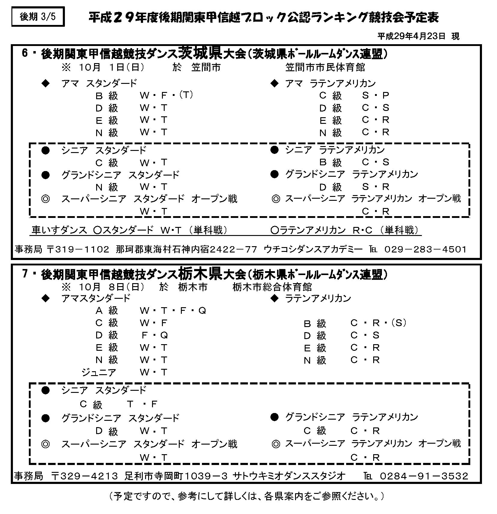 schedule_latter_5_3-min