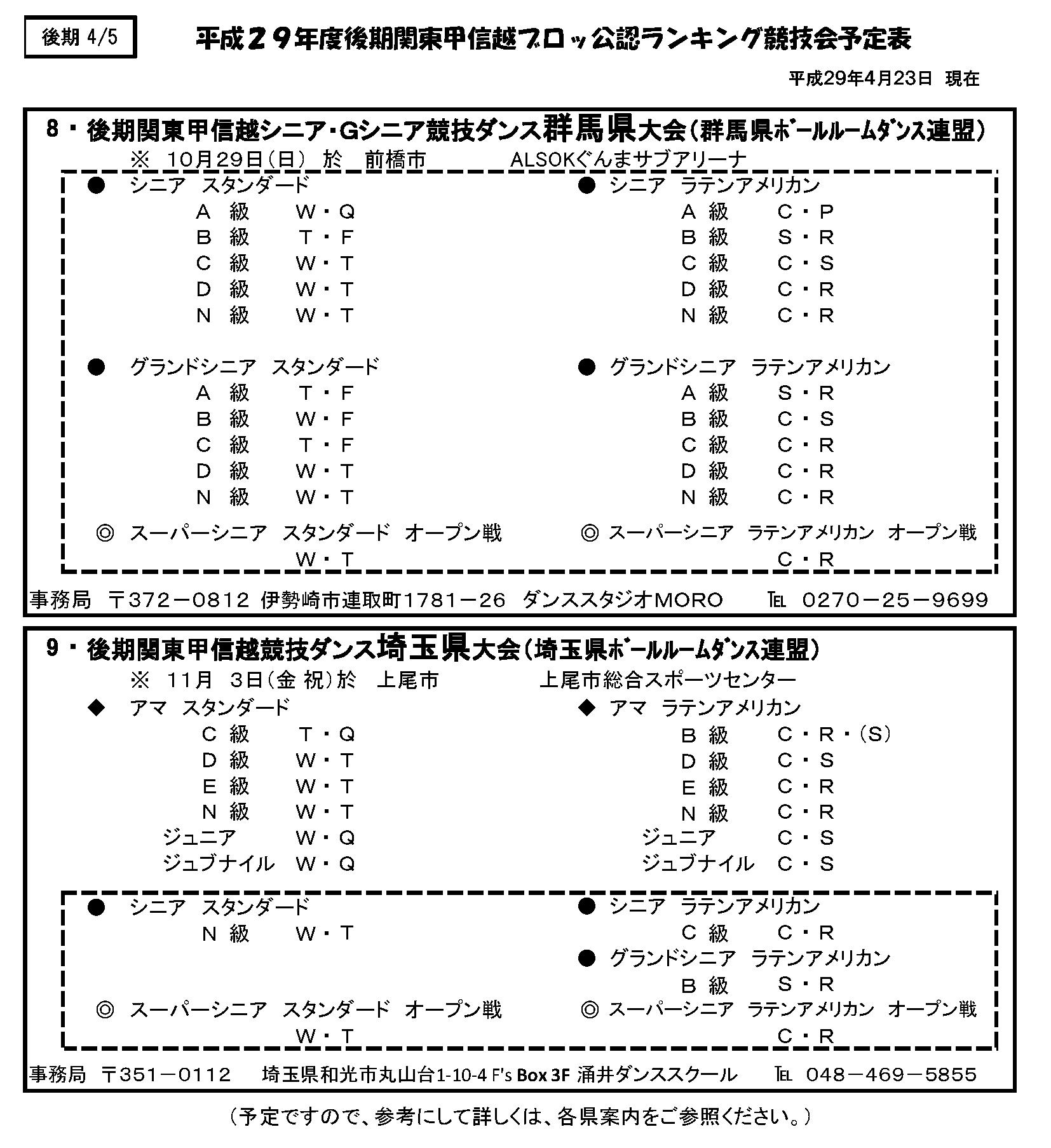 schedule_latter_5_4-min