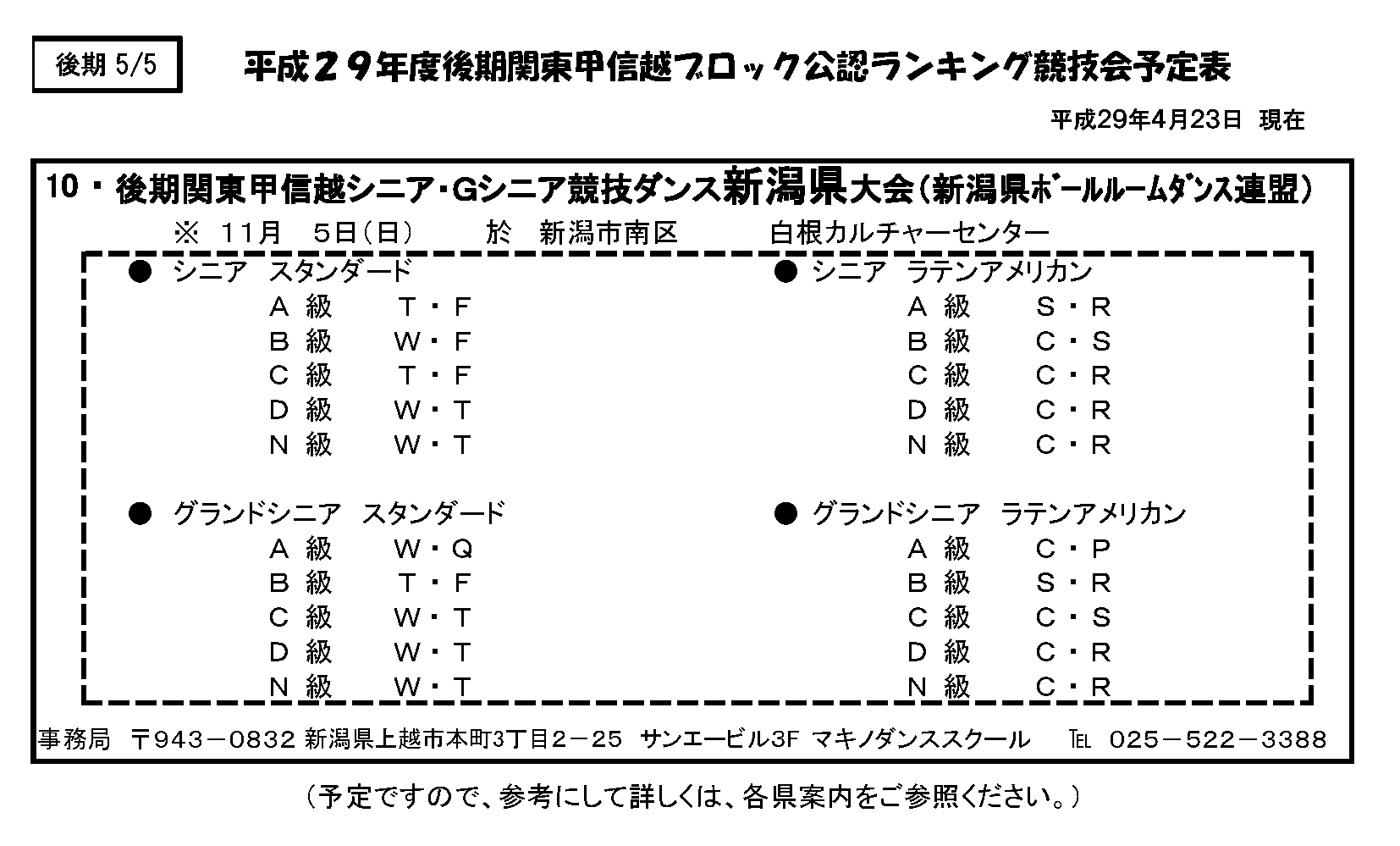 schedule_latter_5_5-min