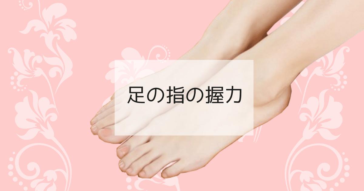 toe-grip-min