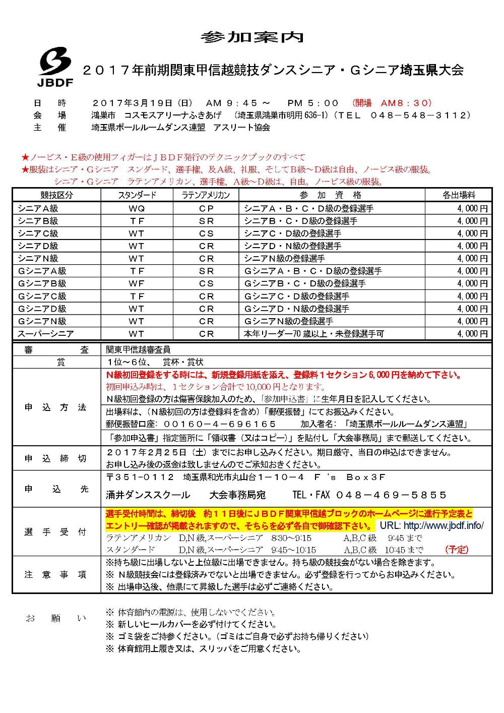 社交ダンス|シニア|競技会|埼玉県|ボールルームダンス|連盟