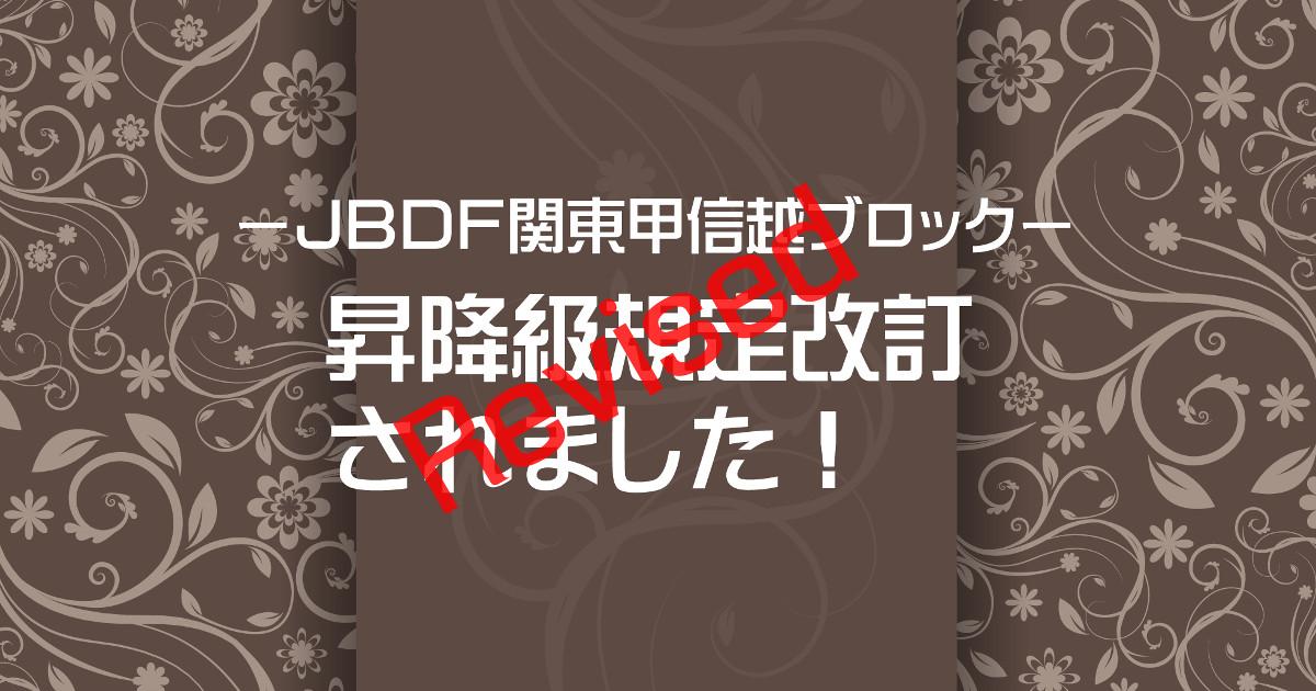 JBDF|関東甲信越|競技会|規定|ダンス