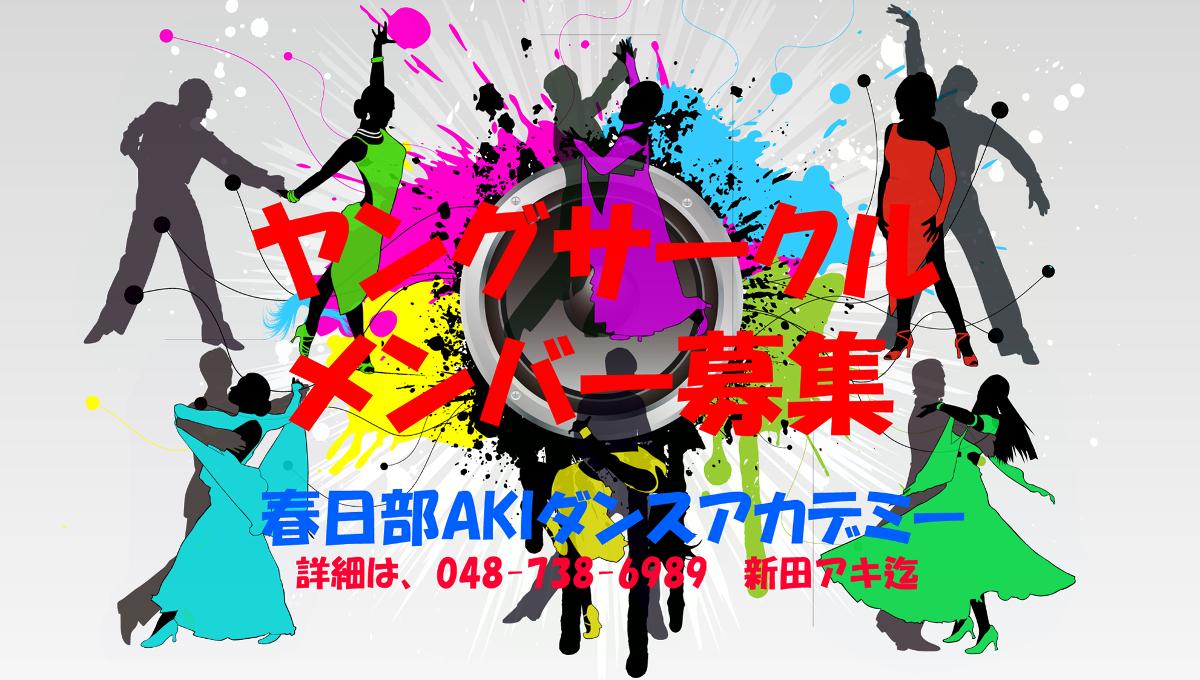 埼玉|春日部|社交ダンス|サークル|若者|初心者|教室