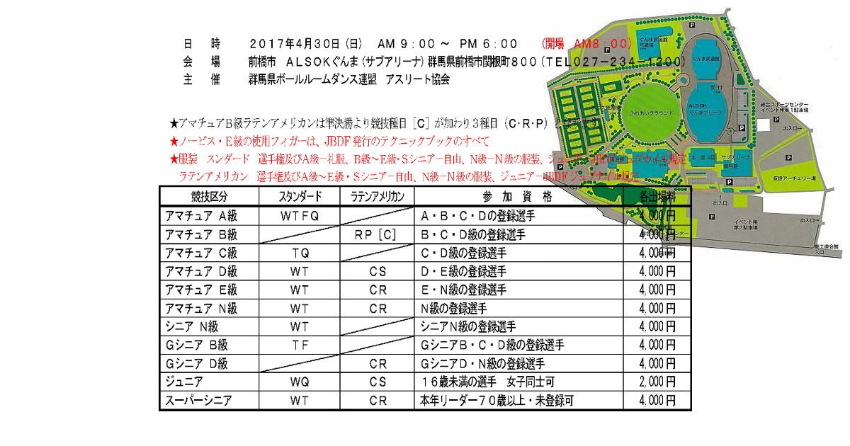 ダンス競技会|JBDF|関東甲信越|群馬県|埼玉県ボールルームダンス連盟|2017