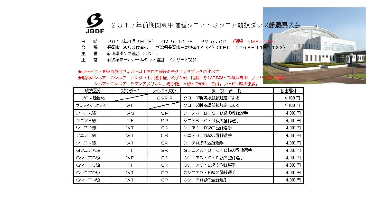 埼玉県ボールルームダンス連盟|ダンス競技会|JBDF|関東甲信越|新潟県|2017