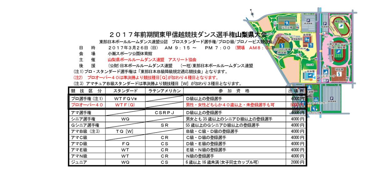 ダンス競技会|JBDF|関東甲信越|山梨県|埼玉県|ボールルームダンス|連盟|2017